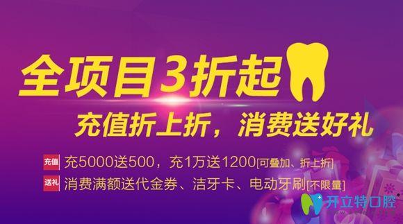 重庆金航口腔优惠项目展示图