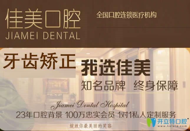 一份北京佳美口腔矫正价格表弄清佳美口腔牙齿矫正多少钱