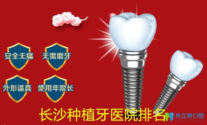 全新的长沙种植牙医院排名及长沙牙科收费标准上线