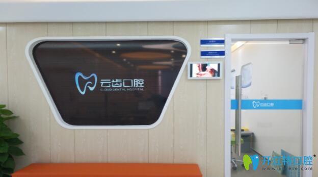 杭州下沙哪个医院看牙齿好?看看家门口的云齿口腔医院咋样