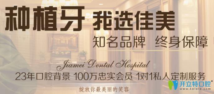 北京佳美口腔微创种植牙技术
