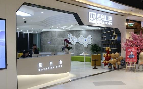南京美奥口腔室外环境