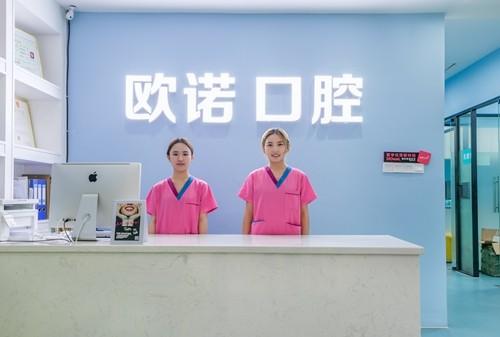 深圳欧诺口腔诊所