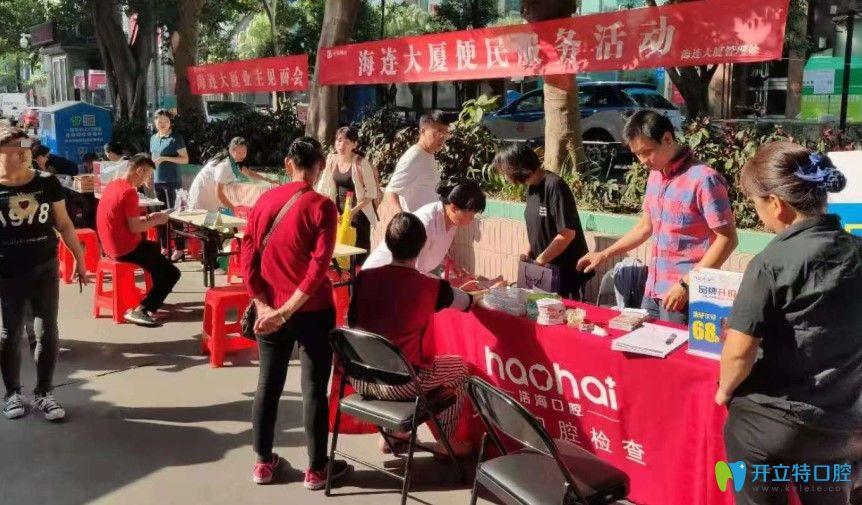 深圳浩海口腔医生为市民测量血压