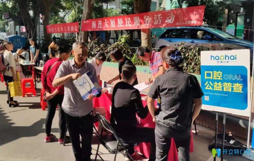新闻快讯!深圳浩海口腔11.16进行了社区口腔义诊活动,反响好