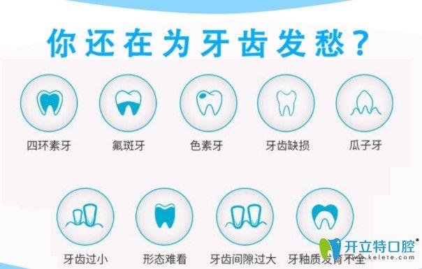 瓷贴面可以解决的牙齿问题