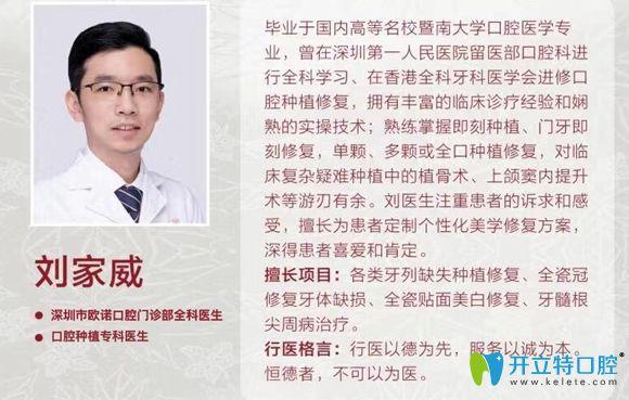 欧诺口腔全科医生刘家威