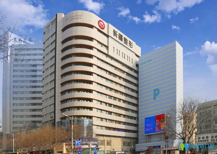 新疆整形美容医院