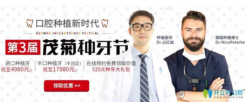 上海茂菊口腔种植牙价格表