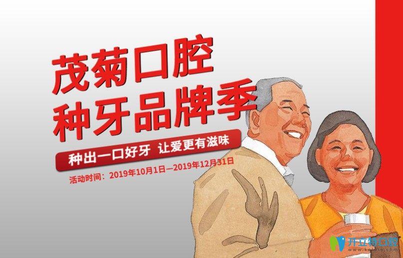上海茂菊口腔种牙节特惠活动开启
