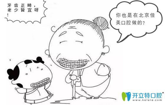 晒网红小哥哥在北京佳美口腔做金属自锁牙套矫正前后效果