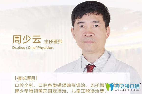 广医二院周少云隐形矫正名医将在深圳润泽瑞尼丝口腔亲诊!