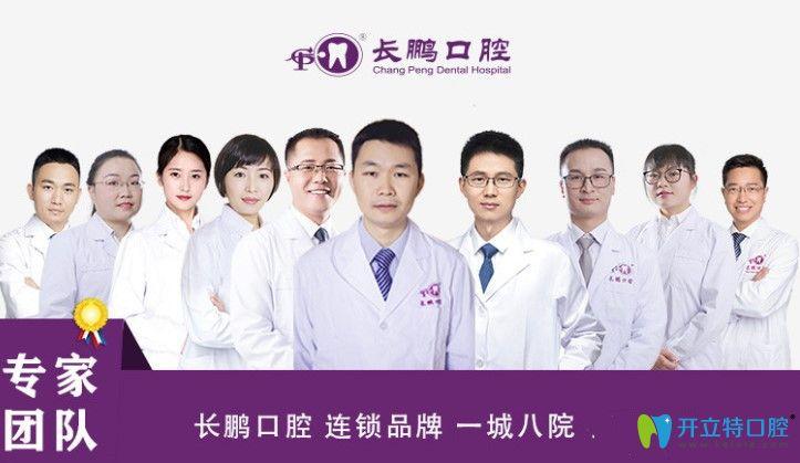 长鹏口腔医生团队照片