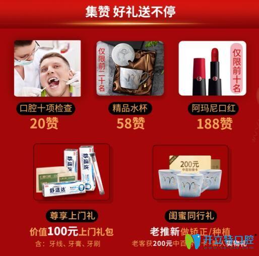 武汉仁爱口腔20周年庆集赞送礼