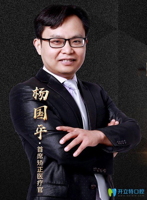 上海维乐口腔门诊部杨国平