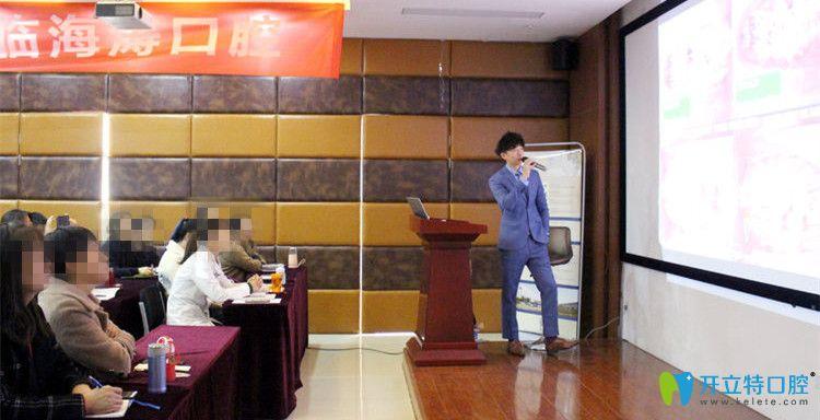 台湾展心牙医联盟院长翟聿飞在现场进行分享