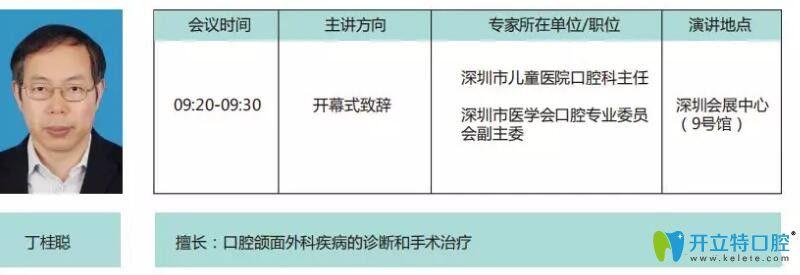 深圳市儿童医院口腔科主任丁桂聪