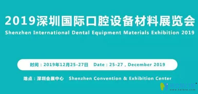 2019深圳口腔设备材料展览会