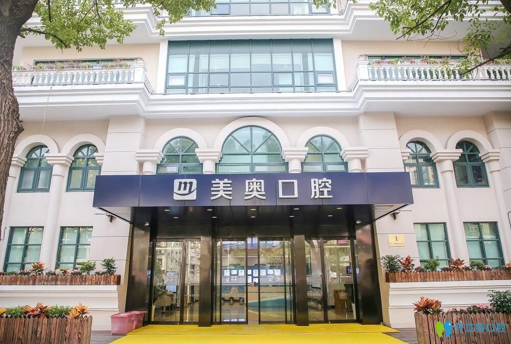 上海美奥口腔门口环境图示