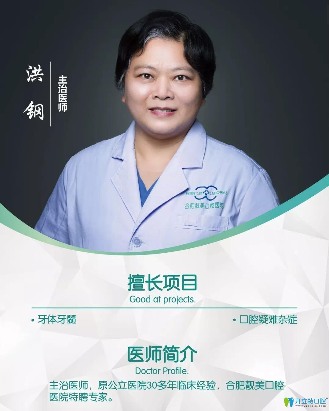 洪钢医生简介