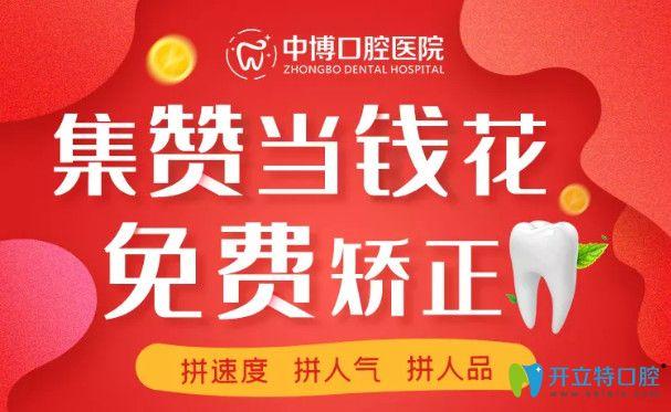 上海中博口腔金属托槽矫正和时代天使隐形牙套免费啦!