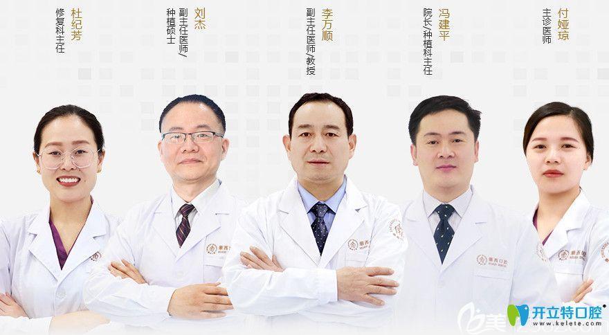 华西口腔医生团队