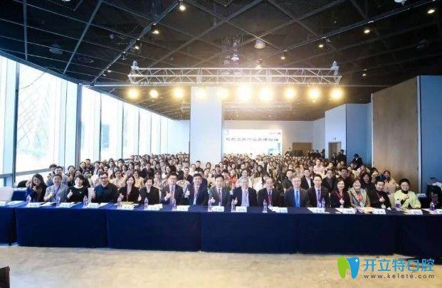 贺:国内首届隐形正畸行业高峰论坛在北京国贸三期圆满举办