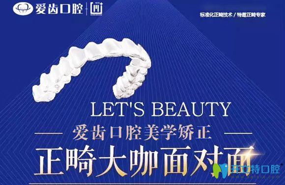 天津市口腔正畸主任团队11.30亲临爱齿口腔,隐形矫正更特惠