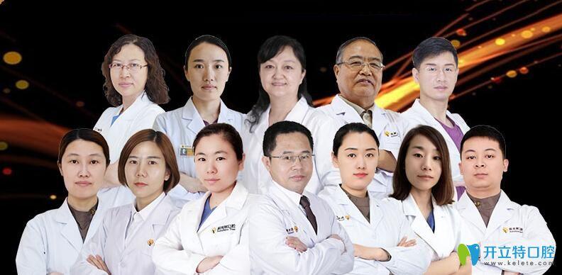 阳光树口腔专业医生团队