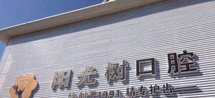 广州阳光树口腔门诊部