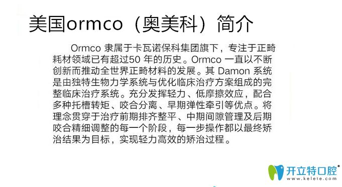 美国ormco介绍图示