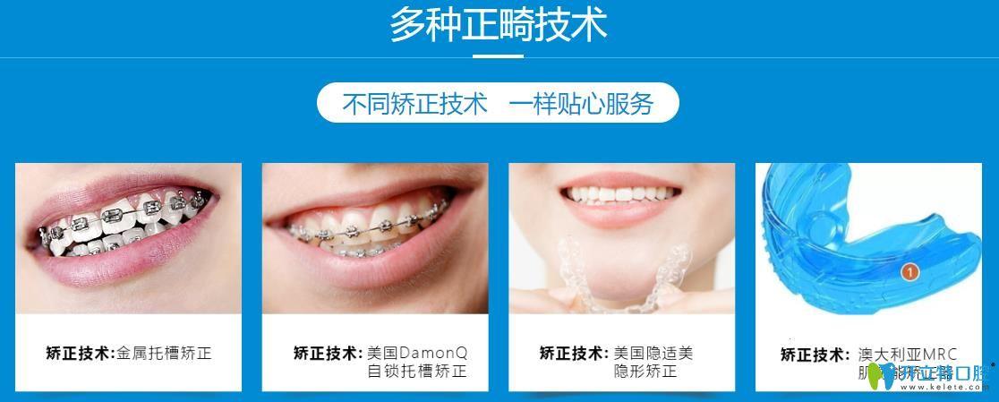 合肥现代口腔多种正畸技术