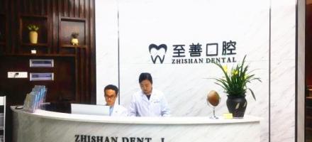 杭州至善口腔诊所
