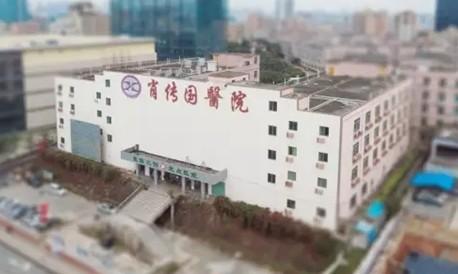 深圳肖传国医院口腔中心