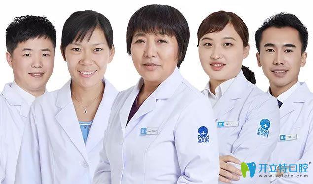 北京圣贝口腔医生团队