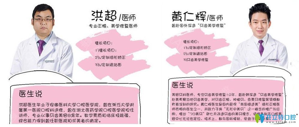 杭州维多利亚口腔医生