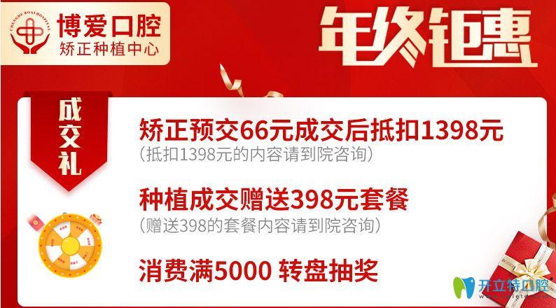 年终钜惠:成都博爱口腔隐适美矫正预交66元成交后抵扣1398元