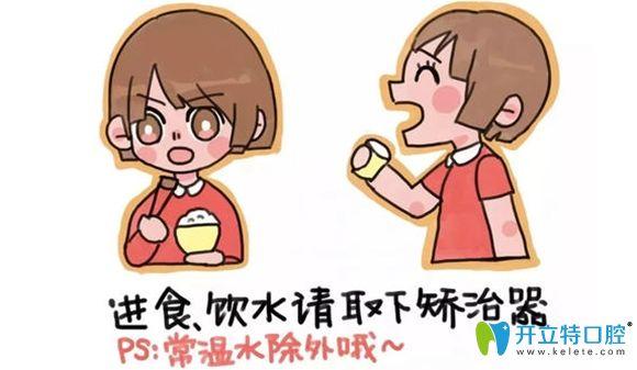 吃饭喝水时需要摘下隐形牙套以防变色