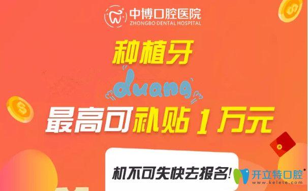上海中博口腔种植牙活动