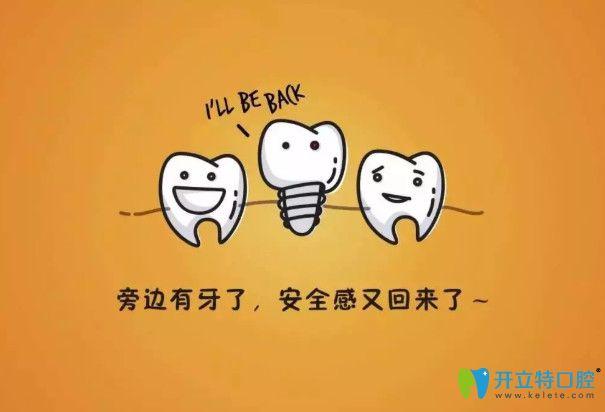 种植牙的好处