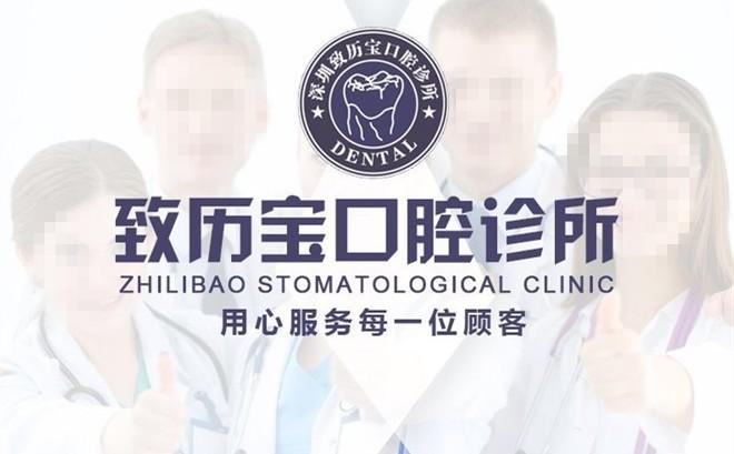 深圳致历宝口腔诊所