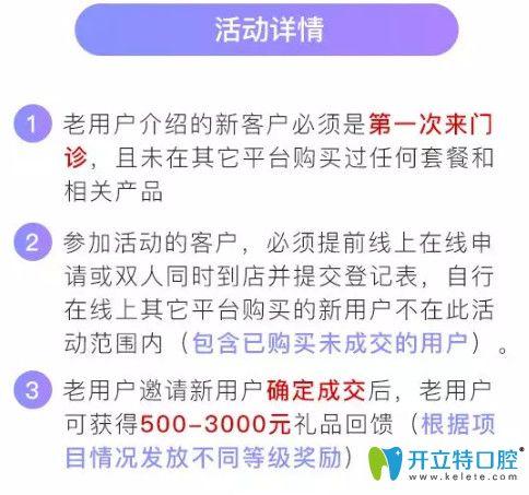 上海永华口腔矫正活动内容