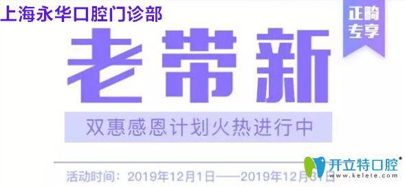 上海永华口腔老带新活动