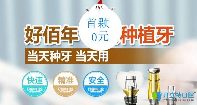甭管即刻种植牙多少钱12月来做就能享首颗进口种植牙免费