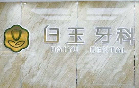 巴中白玉牙科诊所