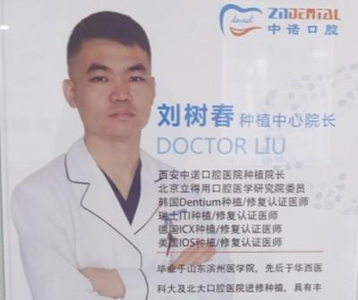 西安中诺口腔医院刘树春