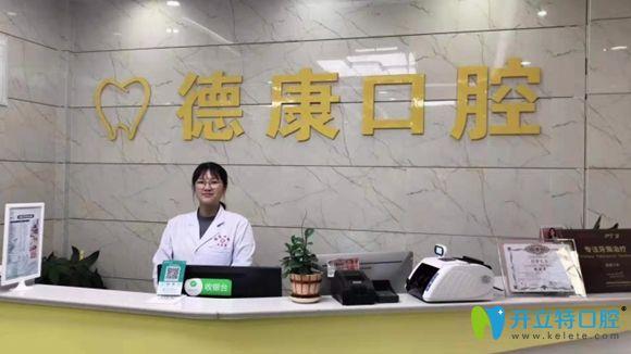 巴中南江德康口腔医院