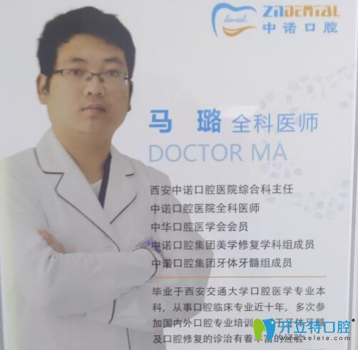 西安中诺口腔医生马璐
