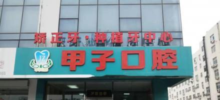 邯郸邢甲子口腔诊所