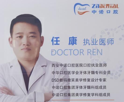 西安中诺口腔医院任康